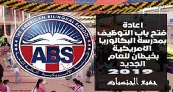 برواتب مميزة : وظائف مدرسين ومدرسات ومديرين ووظائف ادارية بالكويت 2019