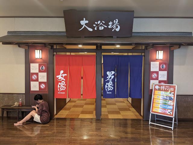 稲佐山温泉ふくの湯男湯女湯の入り口