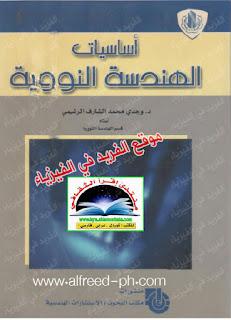 تحميل كتاب أساسيات الهندسة النووية pdf ، د. وجدي محمد الشارف الرتيمي ، كتب الفيزياء في هندسة المفاعلات النووية doc