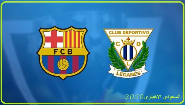 برشلونة ينافس ليغانيس اليوم الثلاثاء ضمن الاسبوع الـ29 من بطولة الدوري الاسباني2020.