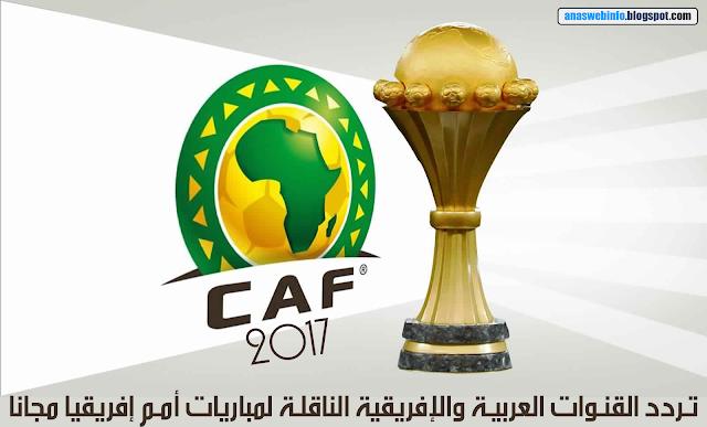 تعرف علي القنوات العربية والإفريقية الناقلة لمباريات أمم إفريقيا مجانا