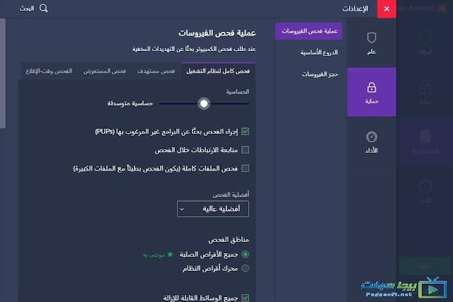 تحميل avast عربي