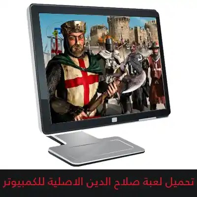 تحميل لعبة صلاح الدين الايوبي الاصلية