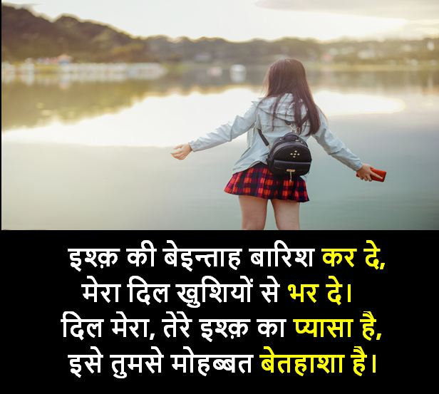 love images in hindi, love shayari images