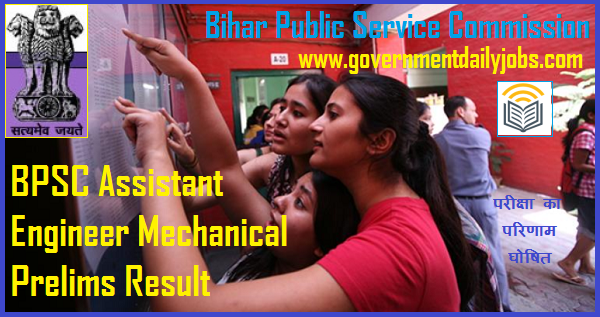 BPSC ASSISTANT ENGINEER MECHANICAL RESULT 2019 RELEASED