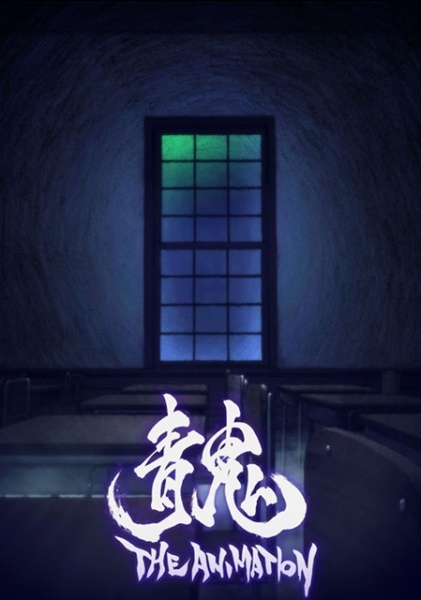 Ao Oni The Animation (Movie)