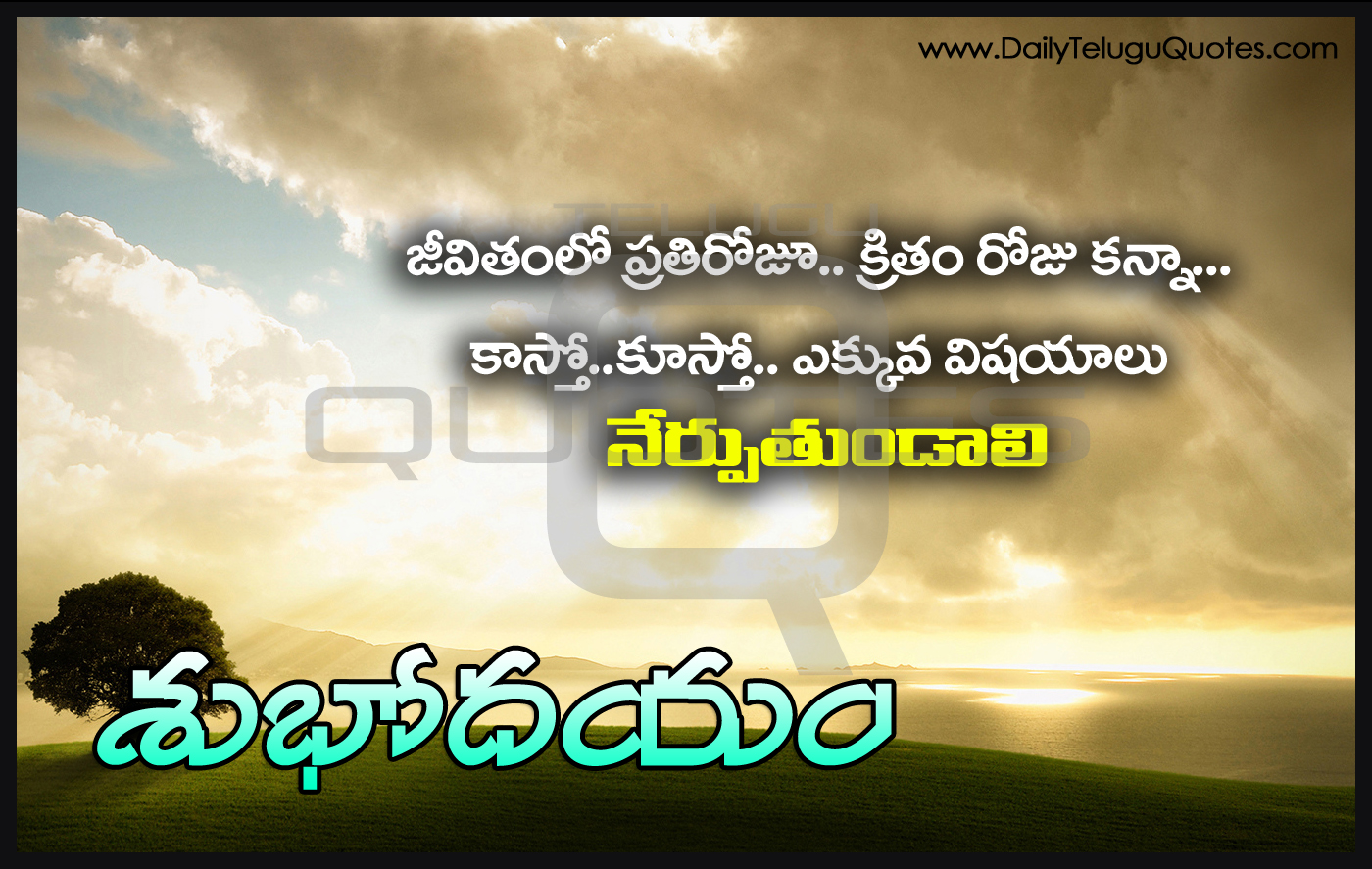Inspirational Morning Quotes Best Inspiration Morning Quotes In Telugu Hd Pictures Beautiful