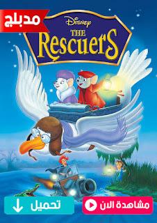 مشاهدة وتحميل فيلم المنقذون The Rescuers 1997 مدبلج عربي
