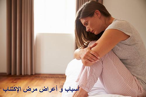 أسباب و أعراض مرض الإكتئاب