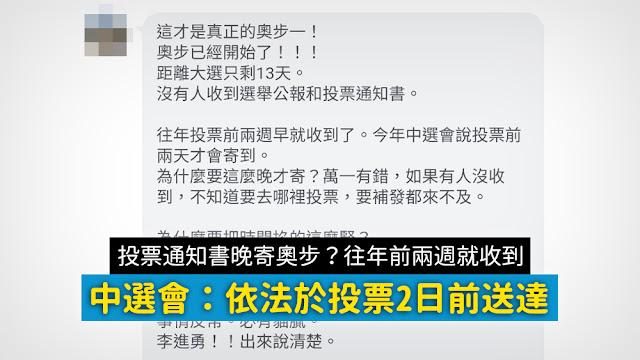 奧步已經開始了 沒有人收到選舉公報和投票通知書 謠言 晚寄