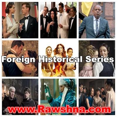 أفضل مسلسلات تاريخية أجنبية لعام 2019