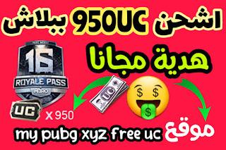اشحن شدات ببجي مجانا الموسم 16 my pubg.xyz free uc
