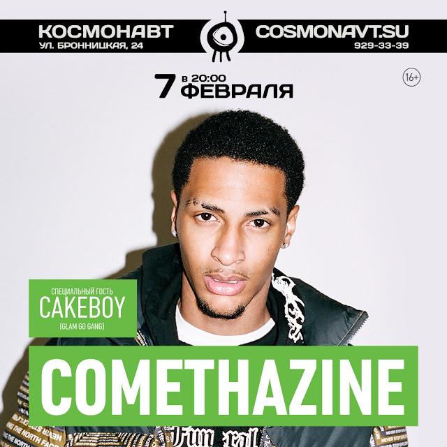 Comethazine в клубе Космонавт