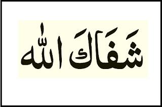 Tulisan Arab Syafakallah