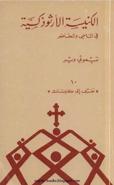 كتاب الكنيسة الارثوذكسية في الماضي و الحاضر - تيموثي وير ( كاليستوس وير )