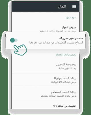 تثبيت تطبيقات من مصادر غير معروفة Install Unknown Apps - 2