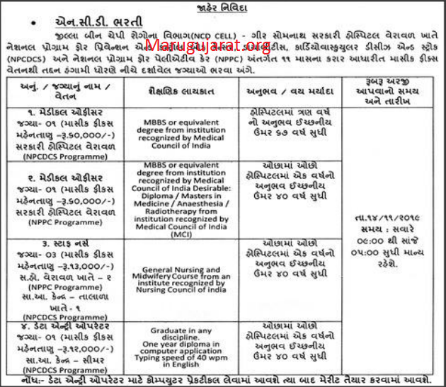 Gir-Somnath_government-Hospital-Veraval