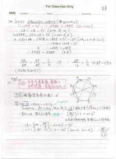 2021 HKDSE Maths P2 MC Detailed Solution 數學 卷二 答案 詳解 Q20,21