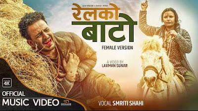 RELKO BATO Lyrics RELKO BATO (Female Version) Ft.GB Chiran | Sarswati | Laxman | Smirti Shahi | Music Video