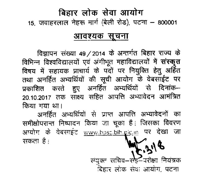 BPSC+Important+Notice