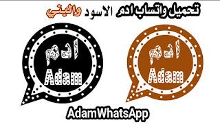 تحميل واتساب ادم الاسود والبني AdamWhatsApp اخر اصدار 2021