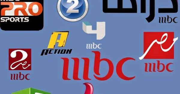 ننشر تردد قنوات إم بي سي MBC الجديد 2017 بعد تغيرها