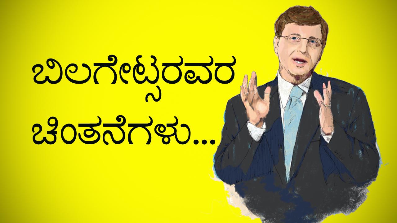 ಬಿಲಗೇಟ್ಸರವರ ಚಿಂತನೆಗಳು : Best Quotes of Bill Gates in Kannada
