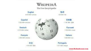 Wikipedia kya hai Account kaise banaye in hindi jankari