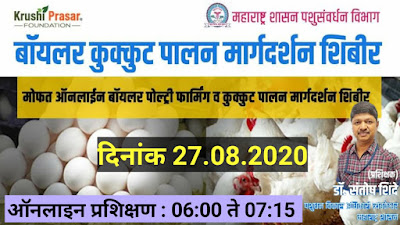Online Training On Broiler Poultry Farming 2020