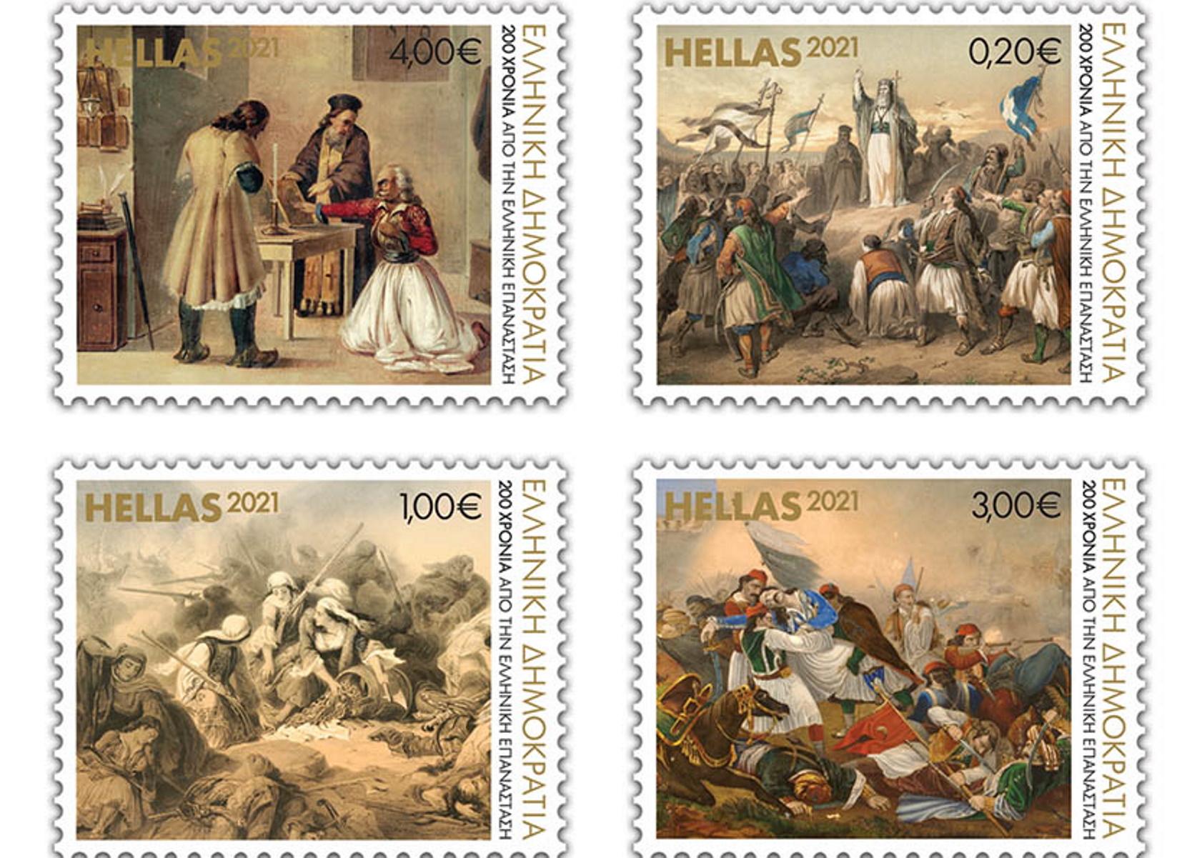 Αναμνηστική σειρά γραμματοσήμων για τα 200 χρόνια ελεύθερης Ελλάδας