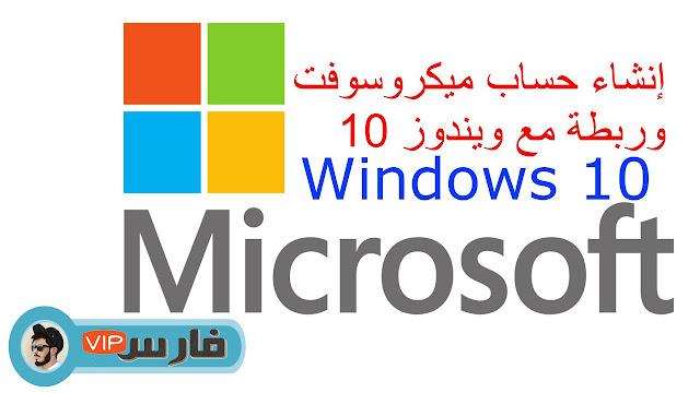 طريقة انشاء حساب مايكروسوفت,انشاء حساب مايكروسفت microsoft,انشاء حساب مايكروسوفت,انشاء حساب متجر مايكروسوفت,كيفية انشاء حساب مايكروسوفت,حساب مايكروسوفت,كيفية انشاء حساب microsoft teams,كيف يتم انشاء حساب مايكروسوفت,انشاء حساب مايكروسوفت ستور,انشاء حساب مايكروسوفت 2020,انشاء حساب مايكروسوفت ويندوز,انشاء حساب على مايكروسوفت,انشاء حساب مايكروسوفت ويندوز 7,حل مشكلة انشاء حساب مايكروسوفت,انشاء حساب مايكروسوفت ويندوز 10,كيفية عمل حساب مايكروسوفت ويندوز 10,انشاء حساب مايكروسوفت ماين كرافت