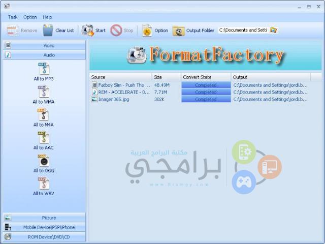 تحميل برنامج فورمات فاكتورى للكمبيوتر 2020 مجانا Format Factory