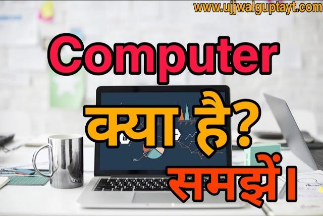 Computer क्या है? Computer की परिभाषा व इसके प्रकार हिंदी में जाने।