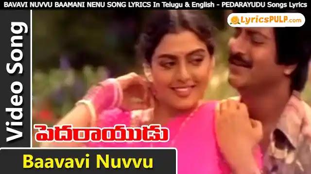 BAVAVI NUVVU BAAMANI NENU SONG LYRICS In Telugu & English - PEDARAYUDU Songs Lyrics