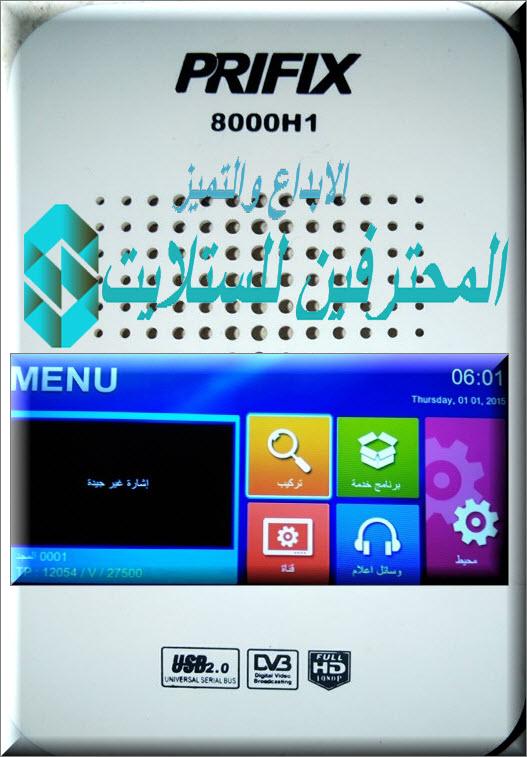 سوفت وير بريفكس PRIFX 8000H1  الابيض المنيو المربعات معالج GX6605S