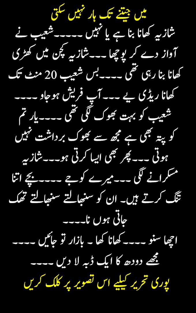 Mian jeetne tak haar nahi sakti urdu intresting | story moral story in urdu | اردو سچی کہانی  میں جیتنے تک ہار نہیں سکتی