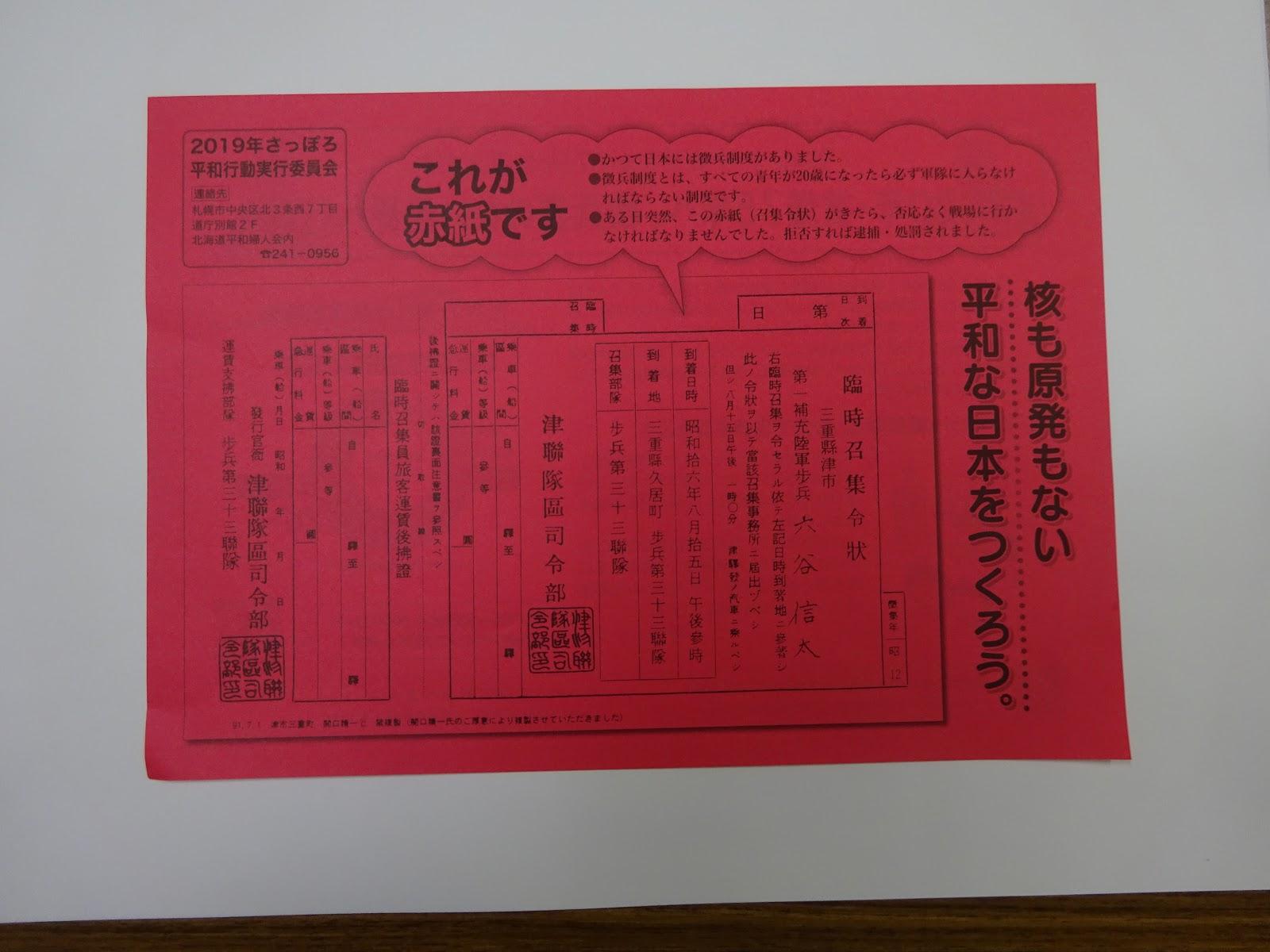 日本中国友好協会札幌支部: さっぽろ平和行動 「赤紙(召集令状)」を ...