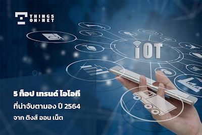 Things on Net ระบุ 5 ท็อป เทรนด์ IOT ปี 2021