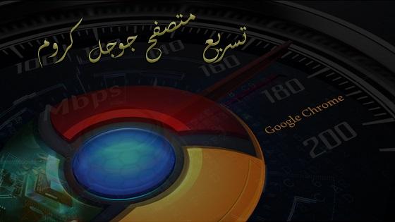 تسريع جوجل كروم Google Chrome بدون برامج