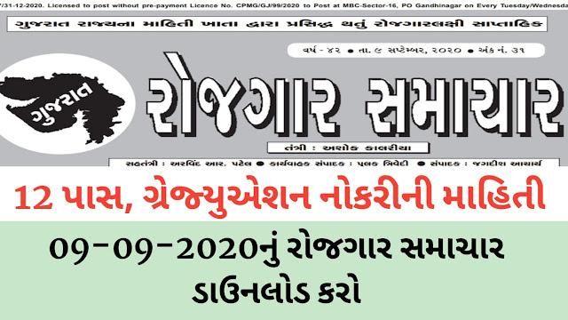 [Gujarat Rojgar Samachar ] E-Paper Pdf 09-09-2020