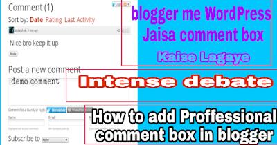 Blogger Me WordPress Jaisa Comment Box Kaise LagaYe