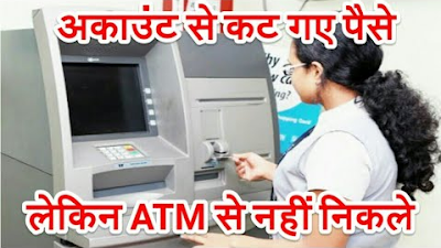 atm money deduction