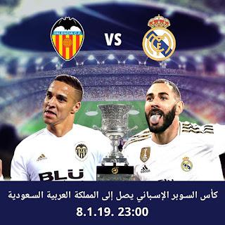 مشاهدة مباراة ريال مدريد وفالنسيا بث مباشر اليوم 8-1-2020 في كاس السوبر الاسباني