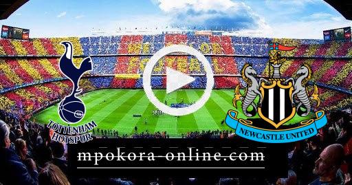 مشاهدة مباراة توتنهام ونيوكاسل يونايتد بث مباشر كورة اون لاين 04-04-2021 الدوري الإنجليزي
