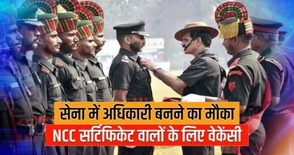 INDIAN ARMY NCC SPECIAL ENTRY RECRUITMENT 2021 FOR 55 SSC OFFICERS JOB