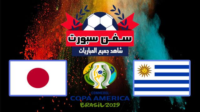 موعدنا مع مباراة أوروجواي واليابان بتاريخ 20/06/2019 كوبا امريكا