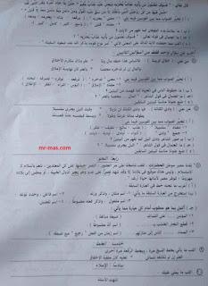امتحان اللغة العربية تالته اعدادي 2021 البحيرة ج2