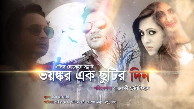 Voyonkor Ek Chutir Din (2017) Bangla Horror Natok Ft. Tania Brishty & Saif Khan