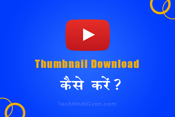 YouTube Video Thumbnails Download कैसे करें ? आसान तरीका