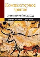 книга Дэвида А. Форсайта и Джина Понса «Компьютерное зрение. Современный подход» - читайте отдельное сообщение в моем блоге